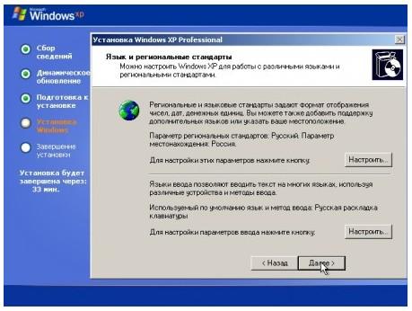 Ustanovka-Windows-XP-na-computer