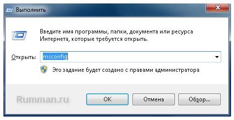 kak-uskorit-rabotu-Windows