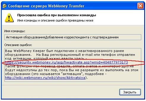 Kak-zavesti-e-lektronnyi-koshelek-WebMoney1
