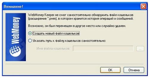 Kak-zavesti-e-lektronnyi-koshelek-WebMoney2