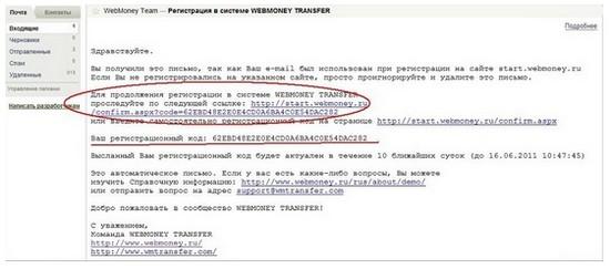 Kak-zavesti-e-lektronnyi-koshelek-WebMoney5