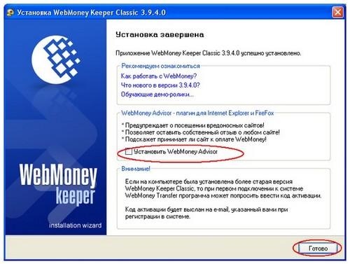 Kak-zavesti-e-lektronnyi-koshelek-WebMoney6