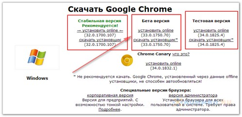 beta-google-chrome