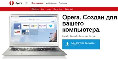 Как скачать, установить и настроить браузер Opera