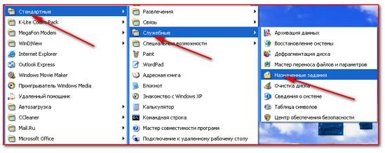 будильник для windows xp