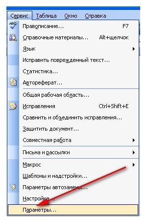 Как поставить пароль на документ word и