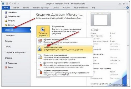ОК. Открыть документ Word, Excel и PowerPoint, далее открыть раздел Файл