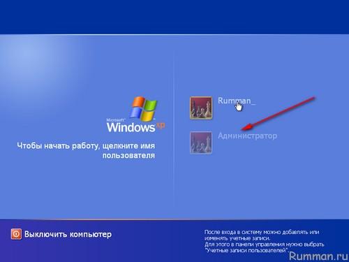 Kak-vzlomat-parol- Windows-XP,-ne-ispolzuya-specialnuyu