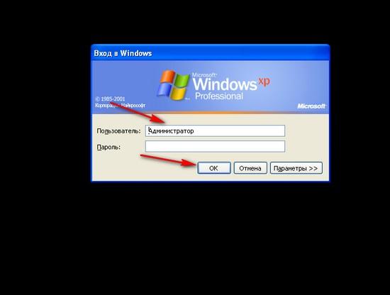 Как взломать забытый пароль Windows XP?