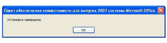 ПАКЕТ СОВМЕСТИМОСТИ ДЛЯ ОФИСА 2003-2010 СКАЧАТЬ БЕСПЛАТНО