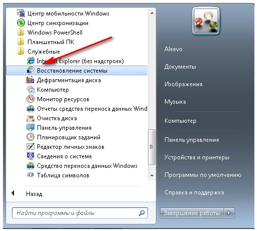 Kak-sdelat-vosstanovlenie-sistemy-Windows 7