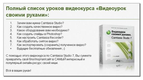 kak-polzovatsya-camtasia-studio-7