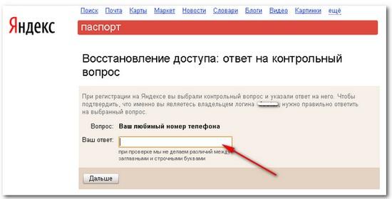 Как восстановить пароль к Яндекс почте Компьютер для начинающих  kak parol k yandex pochte