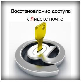 Восстановить яндекс почту - 9f