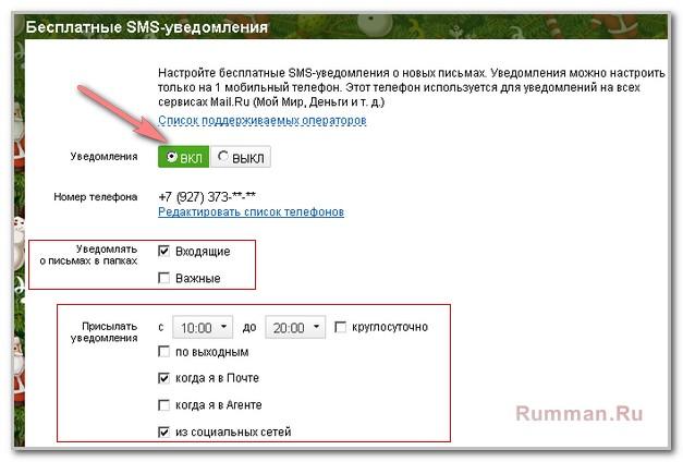 Как восстановить почту Mail.ru? Электронная почта Mail.ru: восстановить, настроить