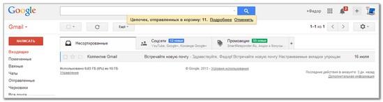 Kak-sozdat-pochtovyi-iashchik-na-Gmail.com
