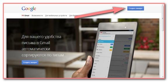 Kak-sozdat-pochtovyi-iashchik-na-Gmail