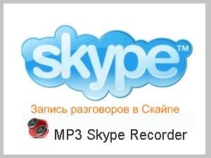 Как записать разговор в Скайпе с помощью MP3 Skype Recoder?