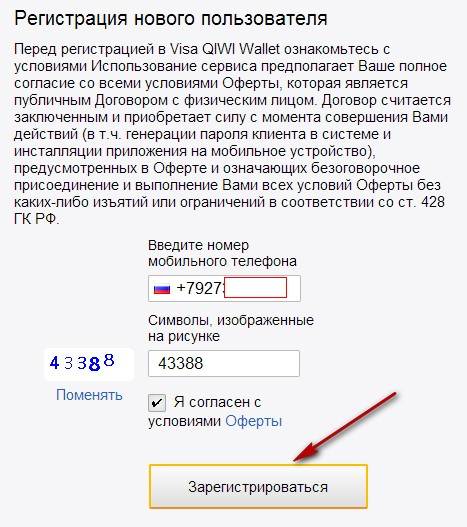 Электронный кошелек в системе Qiwi