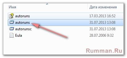 Kak-otcliuchit-avtozapusk-programm-v-Windows-7