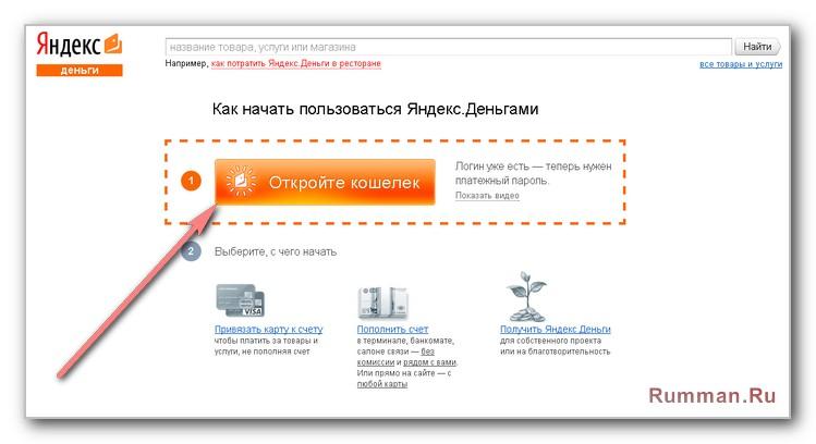 Как создать электронный кошелек в системе Яндекс Деньги?