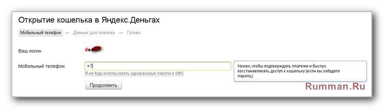Kak-sozdat-elektronnyi-koshelek-v-sisteme-Yandex-Dengi?