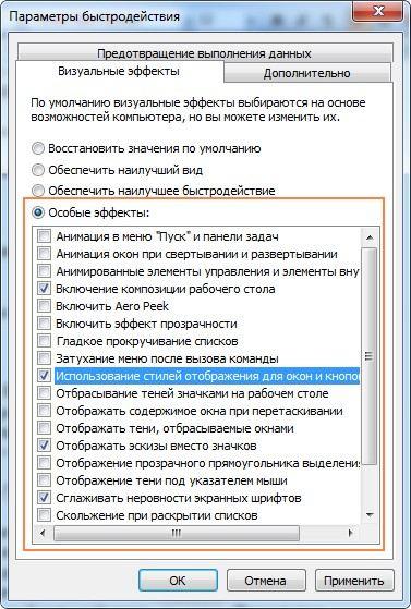 Nastroika-vizualnykh-effektov-v-Windows-7-i-Windows-8