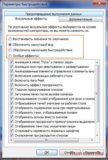 Nastroika-vizualnykh-effektov-v-Windows-7-i-Windows