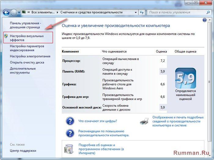 Nastroika-vizualnykh-effektov-v-Windows-7-i