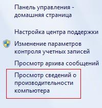Nastroika-vizualnykh-effektov-v-Windows-7