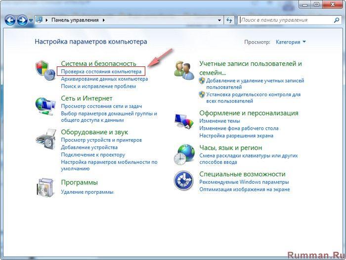 Nastroika-vizualnykh-effektov-v-Windows