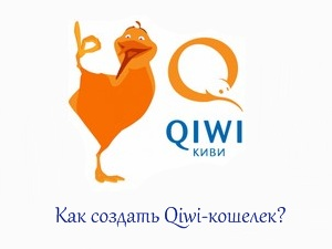 Kak-sozdat-koshelyok-v-Qiwi?