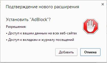 AdBlock-dobavit