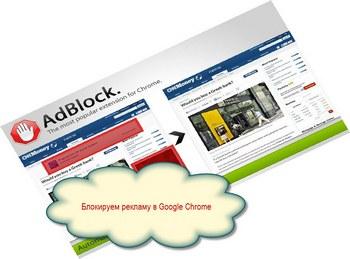 Блокировка рекламы в Google Chrome с помощью расширения AdBlock