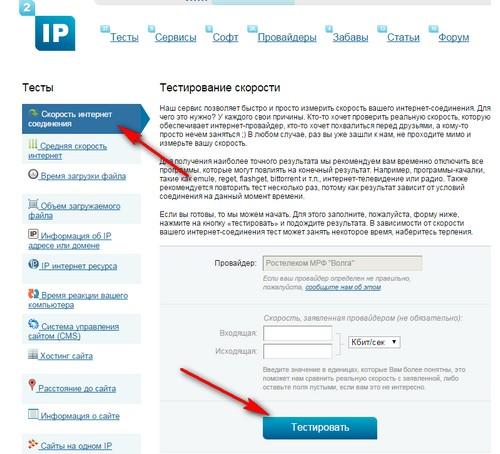 Проверить скорость интернета – онлайн сервисы для